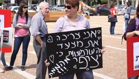 Марш или парад шлюх в Иерусалиме