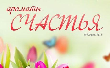 Женский журнал «Ароматы счастья»