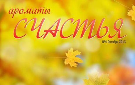 aromats4